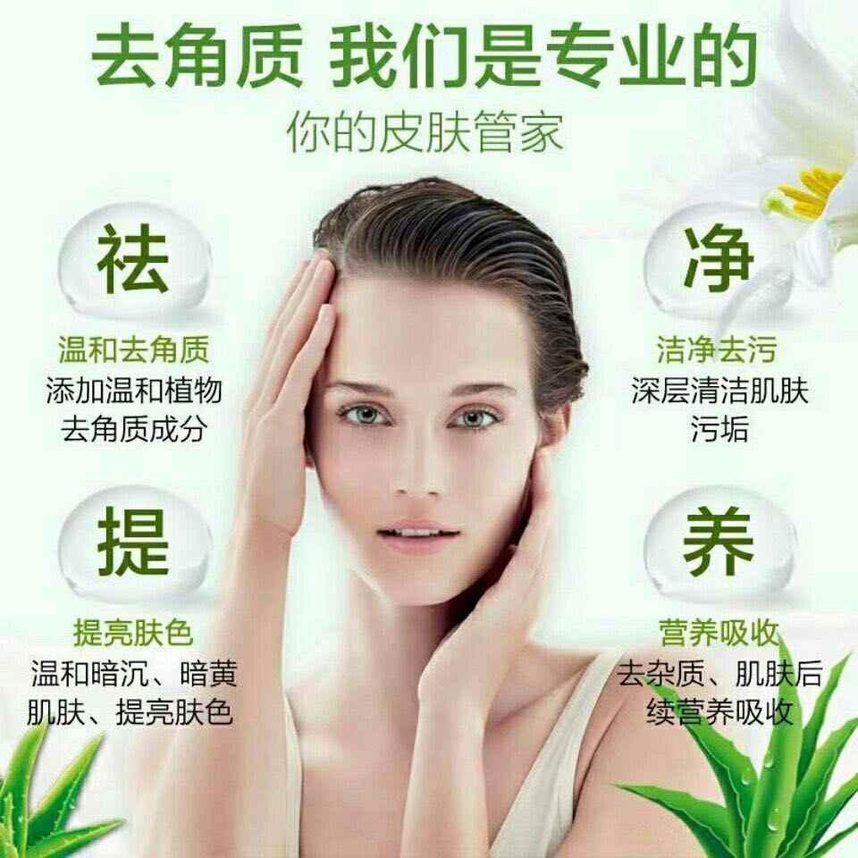 Gel exfoliant pour le visage, nettoyage en profondeur, 100g