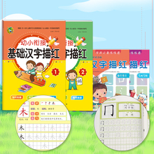 4 Chinese calligraphy copybooks for children kids book set hanzi pinyin Chinese character writing learn Chinese educational