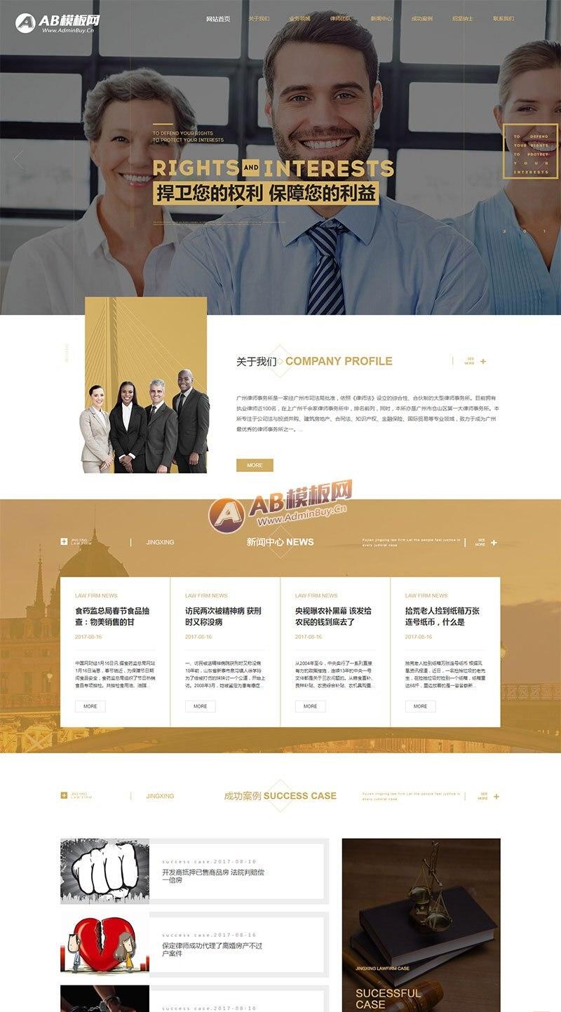 【织梦律师企业模板】刑事案件律师事务所网站DEDECMS高端网站源码