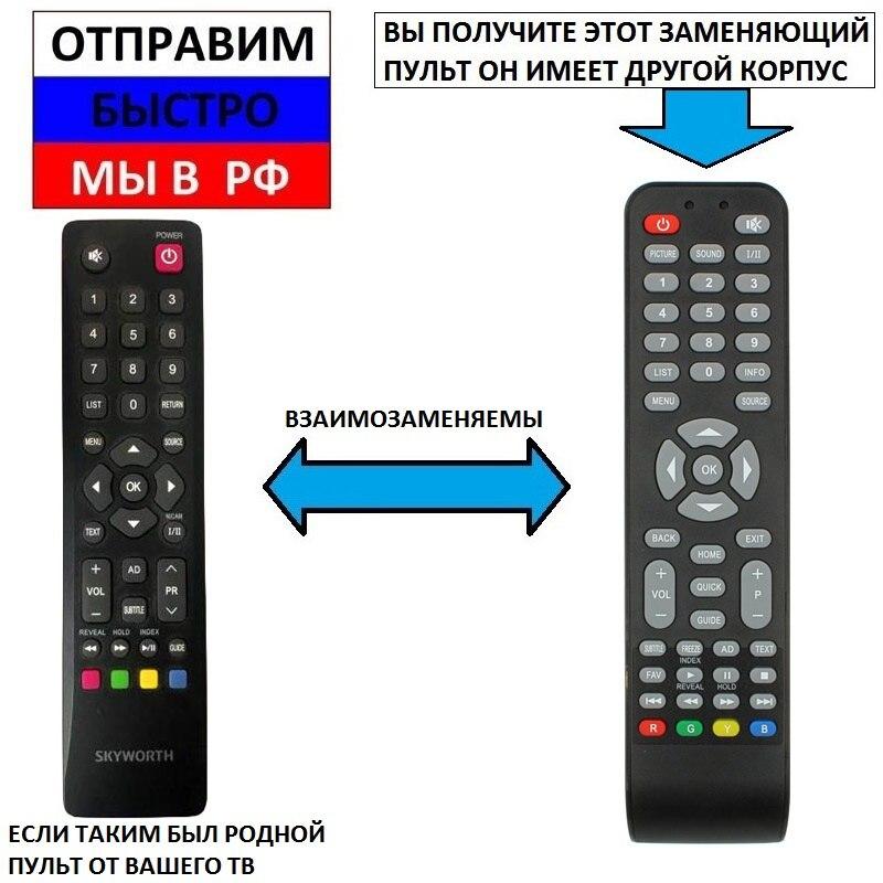 Пульт к Skyworth 40E2000, 43E2000, 50E2000, 55E2000, 40E20, 32E20, 32F2000, 40F1000, 40E2A, 43E2A для телевизора