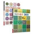 2 шт./компл.  японский вязаный крючком цветок  отделка и угол  300 различных узоров  свитер  книга  учебник  ручной работы