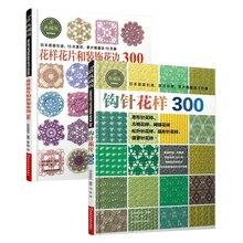 2 sztuk/zestaw japoński kwiat zrobiony na szydełku i wykończenia i rogu 300 inny wzór sweter książka o robieniu na drutach podręcznik ręcznie tkane samouczek