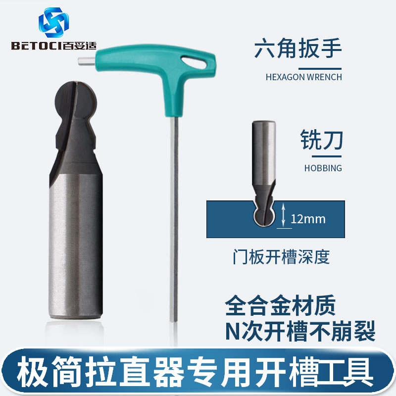 Opener For Door Straightener All-alloy Drill Bit + Inner Hexagonal Wrench