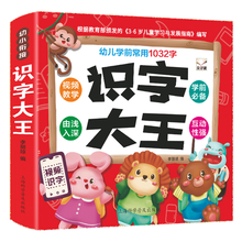1032 words Chinese Pinyin Literacy Book Preschool Textbooks For Children Learn Chinese Character Early Education Picture Books
