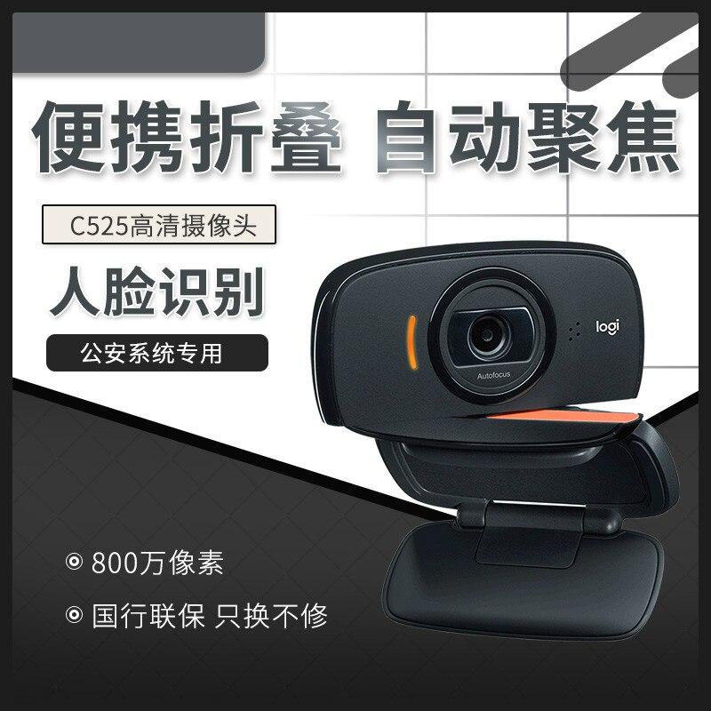 C525 ordinateur rotatif Auto Focus HD Webcam reconnaissance de visage bureau de sécurité publique