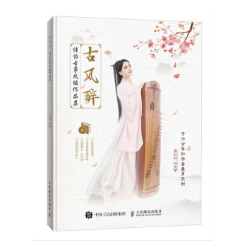Gu Feng Zui Guzheng Adaptation Works Collection / Chinese Pop Music Playing Music Score
