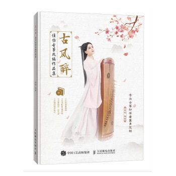 Gu Feng Zui Guzheng adaptation works collection / Chinese pop music playing music score