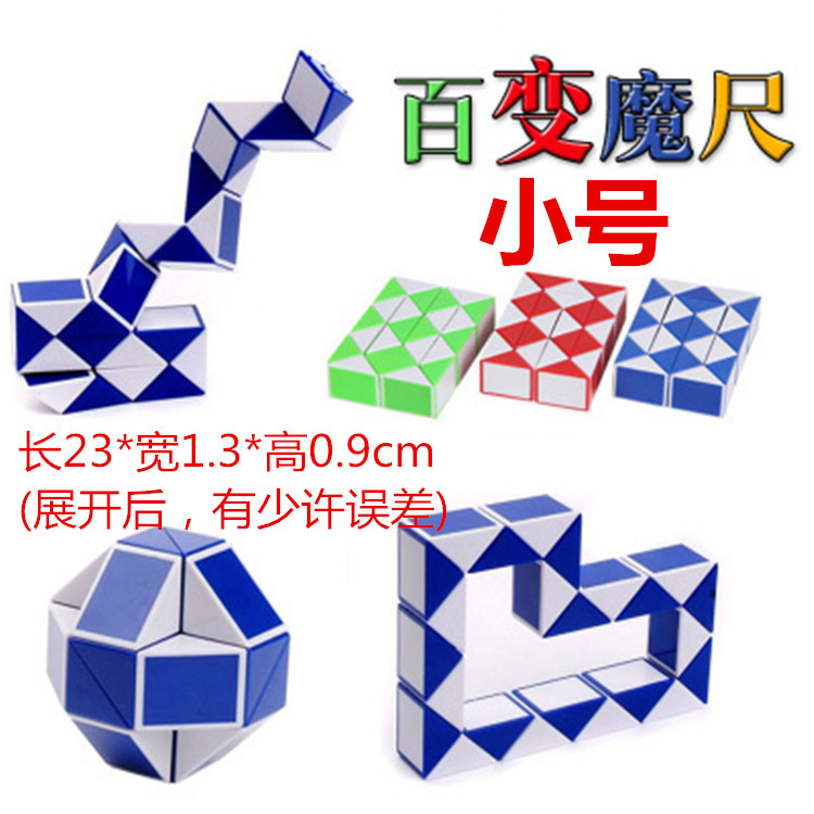 Classic Toy Educational Toy Flexible Magic Feet Children Intelligence Magic Feet Rubik's Cube Children Stall Multiple Shop