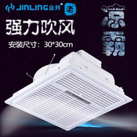 Old Jinling Integrated Ceiling Fan Fg 15m3s Kitchen Cold Pa Fan Embedded Blowing Wind Ventilator Kitchen Cool PA
