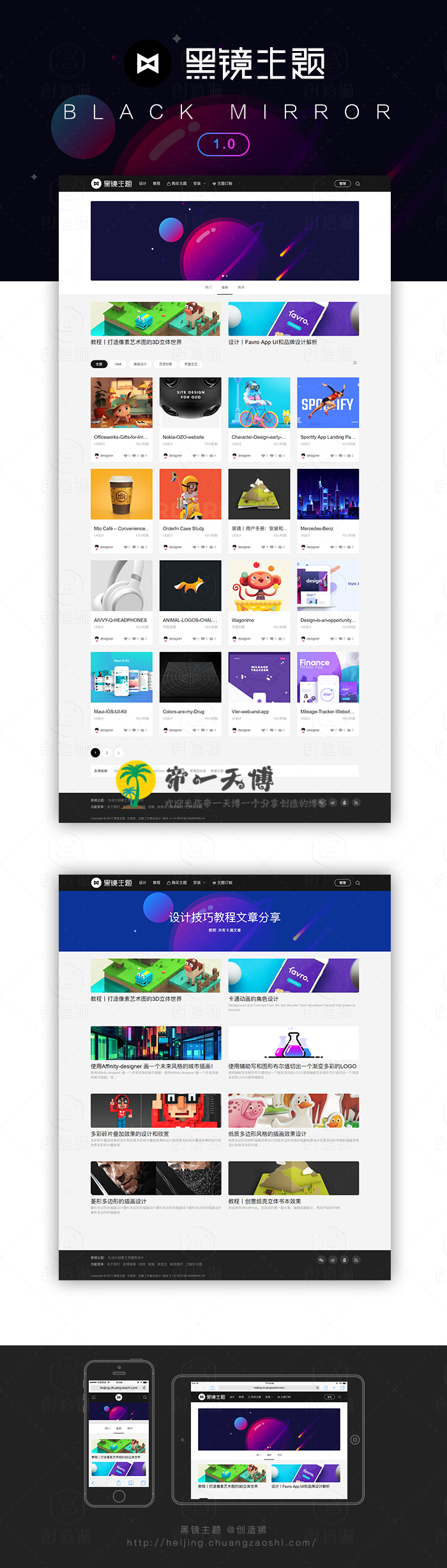 黑镜主题2.0(BlackMirror)WordPress