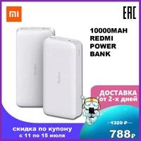 10000mAh Redmi Power Bank Powerbank Xiaomi 10000mAh Redmi Power Bank 10000 mAh PD QC type c micro usb charger compact portable dual usb external battery PB100LZM 24984