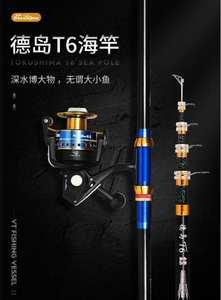 Throwing-Rod TOKUSHIMA Fishing-Reel-Set Long-Throw Sea T6