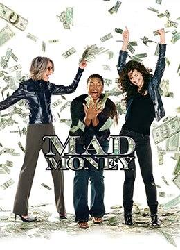 《我为钱狂》2008年美国喜剧,犯罪,惊悚电影在线观看