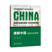 Understanding China Advance Chinese for Teen & Young Adult Chinese English Books For Children Chinese Books Learn Chinese