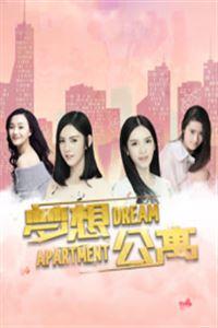 梦想公寓[BD1280高清国语版]