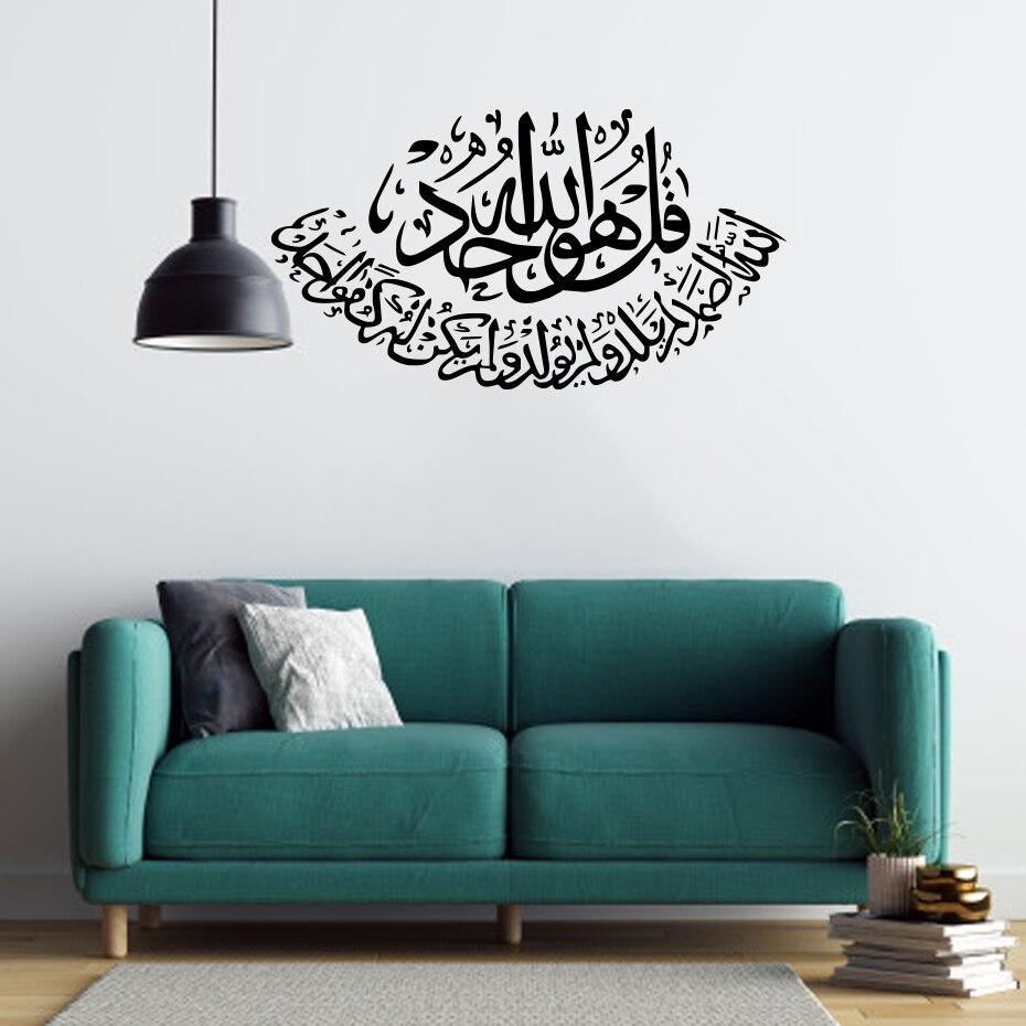 Allah Vinyl Wall Art Sticker Muslim Art Calligraphy Wall
