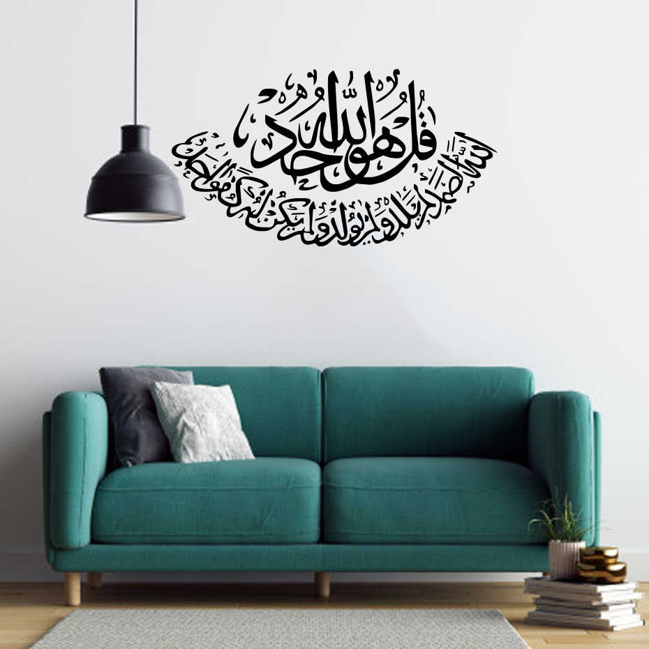 Islamic Wall Stickers Quotes Muslim Arabic Home Decorations Islam Vinyl Decals God Allah Quran Mural Art Wallpaper Home Decor