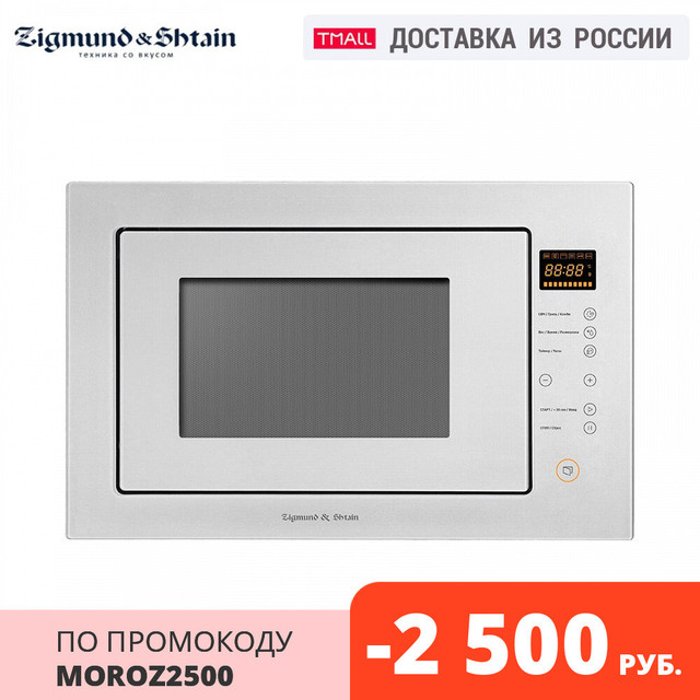 Bulit-in Microwave Ovens Zigmund & Shtain BMO 15.252 W built-in embedded Microwave oven  Home Appliances Major Appliances Kitchen