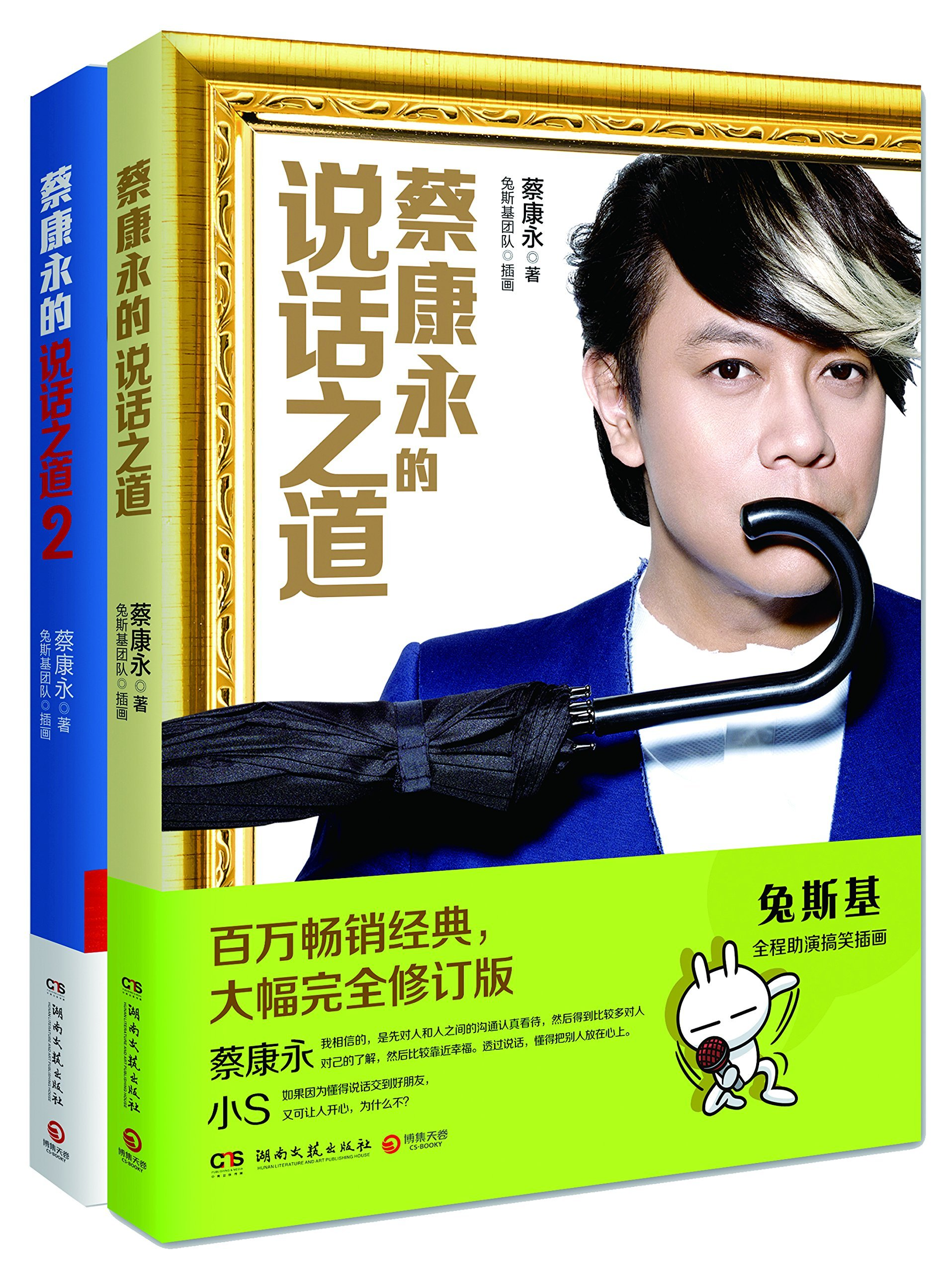 Cai Kangyong's Way Of Speaking (Set 2 Volumes)