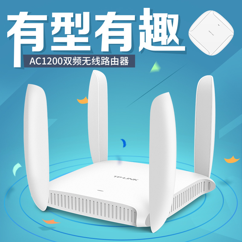 TP-Link High-Power Tl-wdr6320 Dual-band Wireless Router Wall 5g Household Fiber WiFi High-Speed