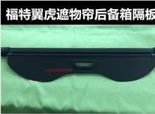 Tronco traseiro de segurança capa de carga escudo de proteção sombra para escape kuga 2013-2016 carro-estilo acessórios