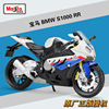 Maisto NEW 1:12 BMW S1000RR Alloy Diecast Motorcycle Model Workable Shork-Absorber Toy For Children Gifts Toy Collection