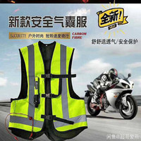 motorcycle airbag vest, airbag riding jacket locomotive anti fall clothing protect the spine and cervical spine, airbag clothing