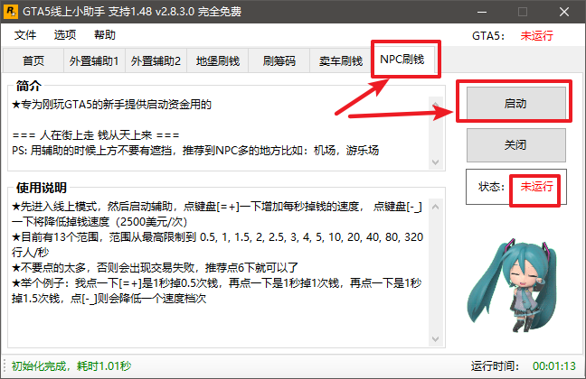 【支持1.50】NPC 刷钱插图(2)
