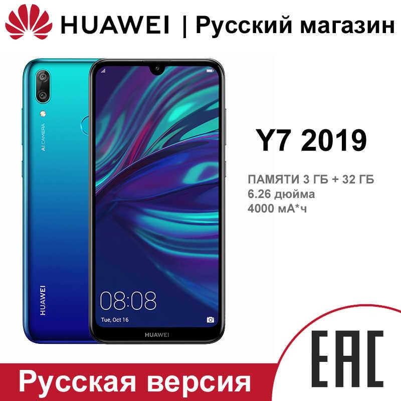 Смартфон HUAWEI y7 2019 3 ГБ 32 ГБ телефон Батарея 4000 мА*ч Безрамочный HD+ экран 6,26 дюйма Разблокировка при помощи распознавания лица  Двойная основная камера 13 МП + 2 МП Qualcomm Snapdragon 450