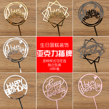 10Pcs Bag Happy birthday cake acrylic decoration brand bake plug-in accessories so love furnishing articles so much in love