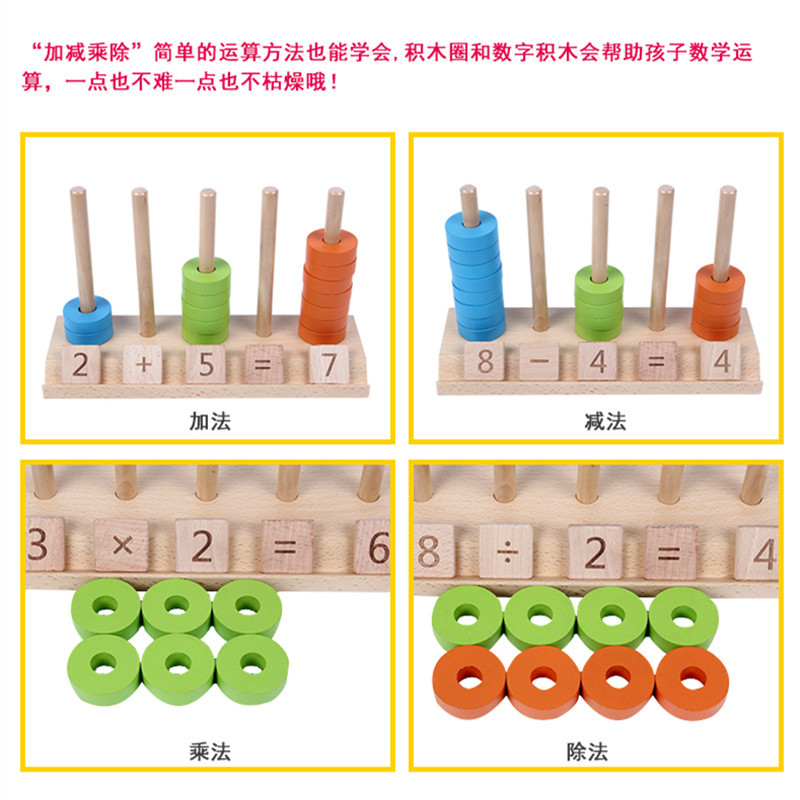 Building Blocks Beaded Bracelet Mathematics Hanger For Kids CHILDREN'S With Numbers Teaching Aids Computing With Numbers Additio