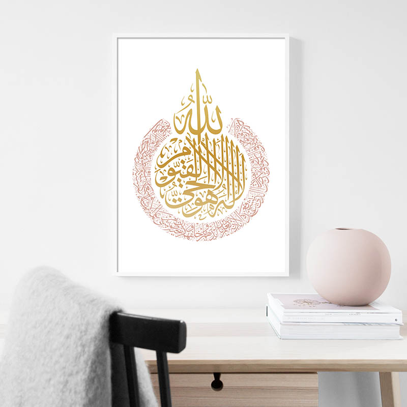 Allah Islamic Wall Art Canvas Poster and Print Ayatul Kursi Decorative Picture Painting Modern Living Room Muslim Decoration
