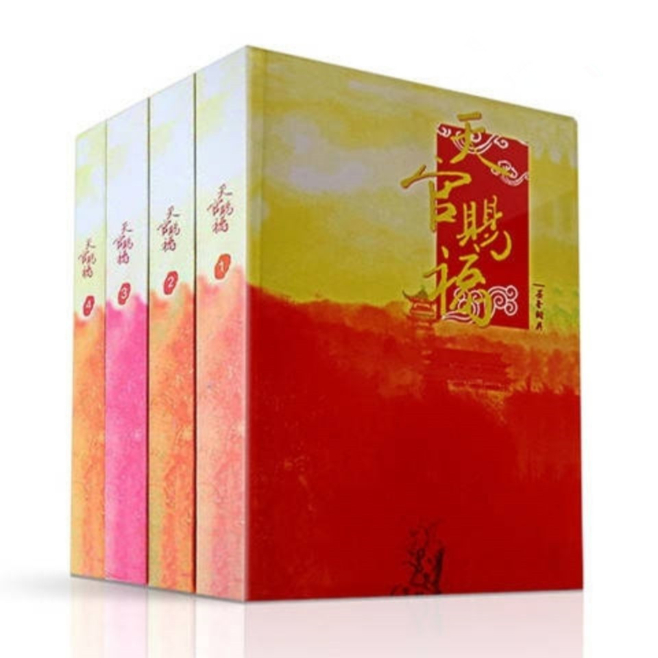 4 Book/Set Heaven Official's Blessing Chinese Fantasy Novel Fiction Tian Guan Ci Fu Book by MXTX image