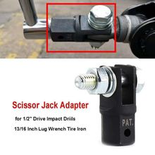 Scissor Jack Adapter 4.1cm Bolt Length Use For 1/2 Inch Drive Impact Wrench Or 13/16 Inch
