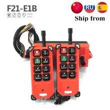Бесплатная доставка промышленный пульт дистанционного Управление; L/R F21-E1B переключатели управление подъемного крана Управление подъемный ...