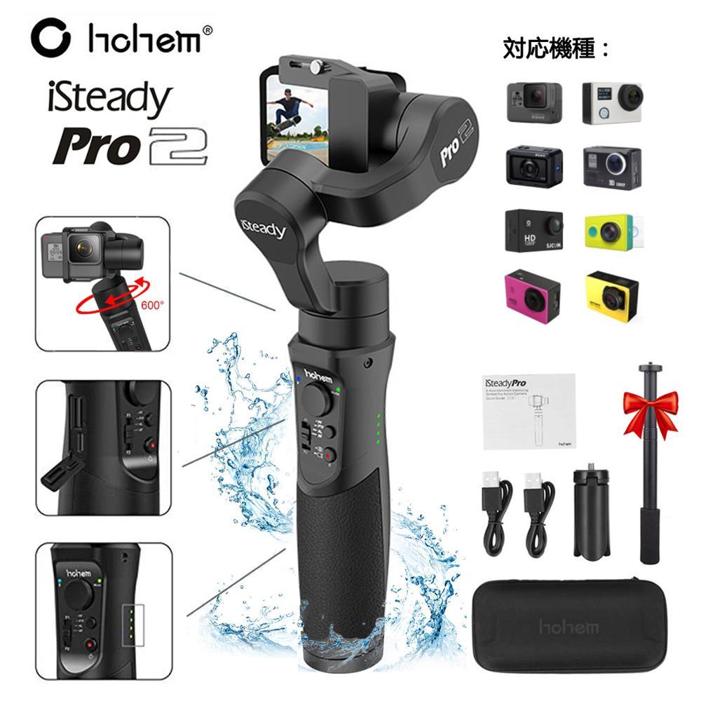 Hohem iSteady Pro 2 3 Axis Handheld Gimbal Waterdichte Actie Camera Stabilisator voor DJI Osmo Gopro Hero/7 /6/5/4/3 Sony RXO SJCAM