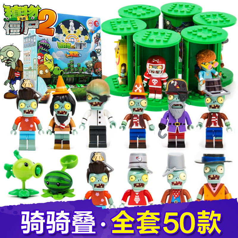 Plant War Zombie Toy New Products Zombie Legion Special Paragraph Ride Stack Series Building Blocks Blind Box Boy Gift - 3