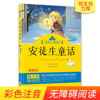 Andersen's Fairy Tales color illustration phonetic Chinese version of the beginner's reading books pinyin version wilhelm richard chinese fairy tales
