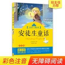 Сказочные сказки andersen цветная иллюстрация фонетическая китайская