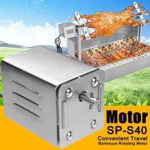 Барбекю гриль на открытом воздухе жаровня Электрический мотор барбекю вертел Гриль Мотор для жарки ягненка поросят курица мотор для приготовления пищи