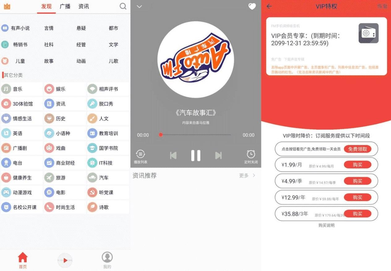安卓FM手机调频收音机v3.4.3