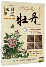 Elementary course of Chinese Painting Drawing Art Book for Gong Bi hundred Flowers Peony