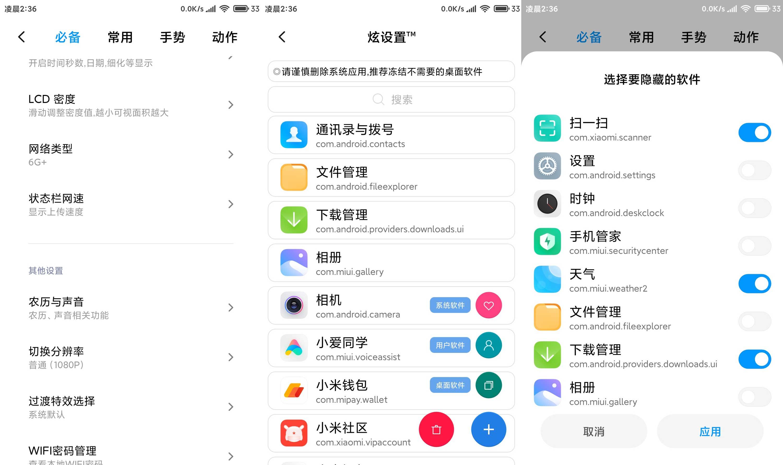 小米Note3 [MIUIV11完结版] IOS显秒全屏手势|主题X布局解锁|N多功能杜比 [04.10]