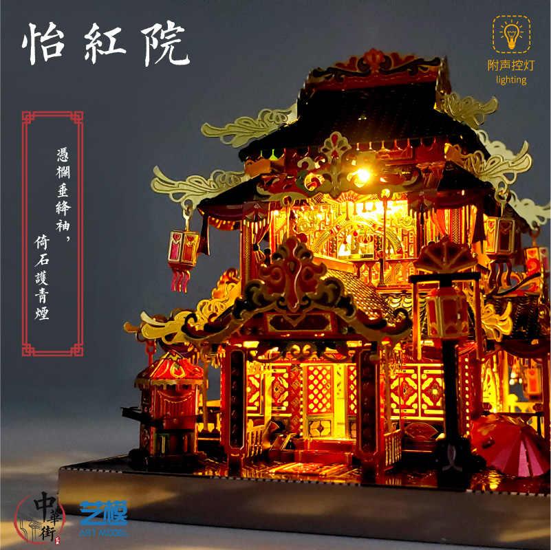 جديد ثلاثية الأبعاد لتقوم بها بنفسك لغز معدني نموذج Yihongyuan/الحرير الساتان قطع بانوراما أفضل الهدايا لمحبي الأصدقاء الأطفال جمع التعليمية