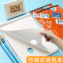 Peelable toning this gouache acrylic oil paint can tear disposable disposable art hand-painted palette paper art supplies