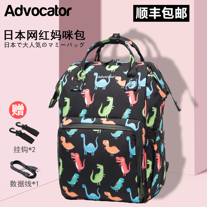 Japan Lotte Advocator Waterproof USB Mom MOTHER'S Bag Large Capacity Shoulder Hand Multi-functional Mummy Bag