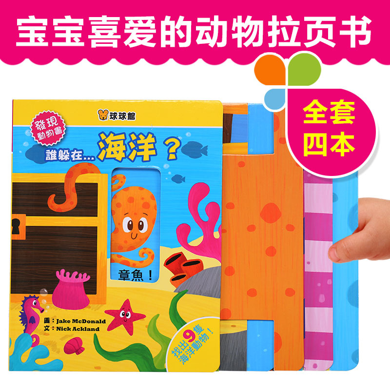 Ball Arena Traditional Chinese Characters Found Animal Book 1-3-6-Year-Old Children Early Childhood Picture Book ENLIGHTEN Educa