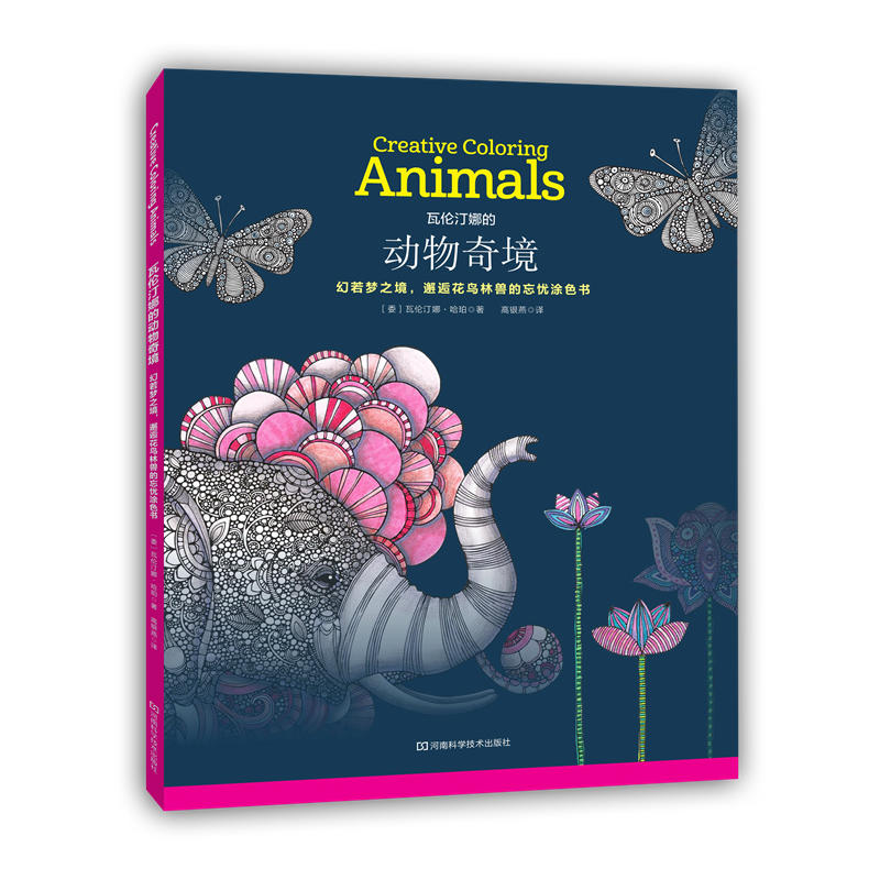 Adult Coloring Books Coloring Book Animala Books For Kids Relieve Stress And Activate Potential Artistic Talent