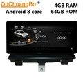 Мультимедийный плеер Ouchuangbo  8 8 дюйма  gps-навигация  для Q3 2011-2017  поддержка USB  ОС android 9 0  8 ядер  4 + 64  бесплатная карта