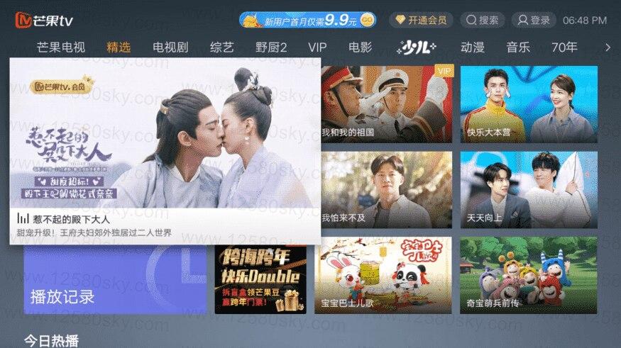 芒果TV盒子无广告版v5.10.104